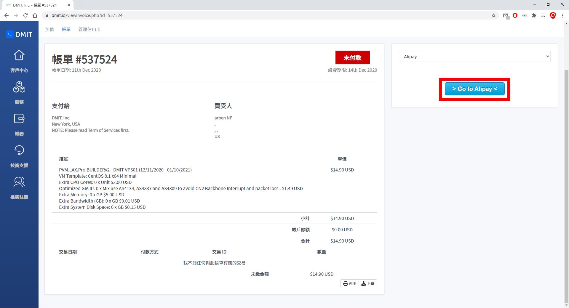 主机详情-价格