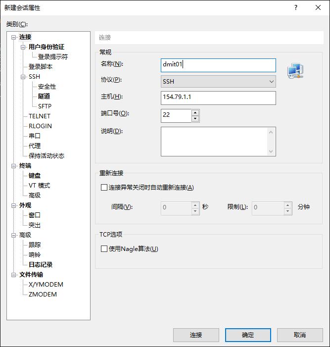 输入VPS主机信息