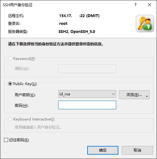 SSH用户身份验证-选择密钥