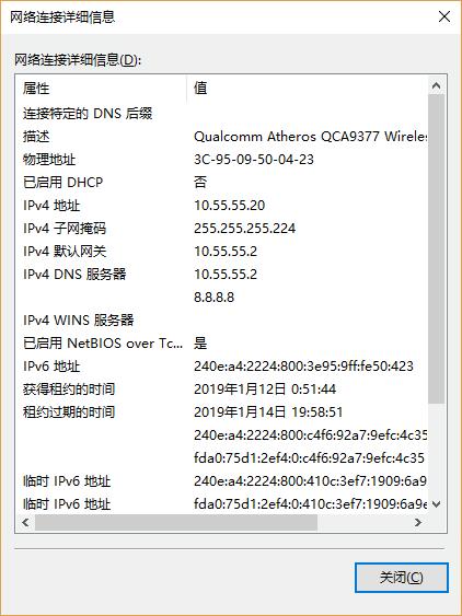 笔记本网卡设置网关和DNS为Koolshare的IP