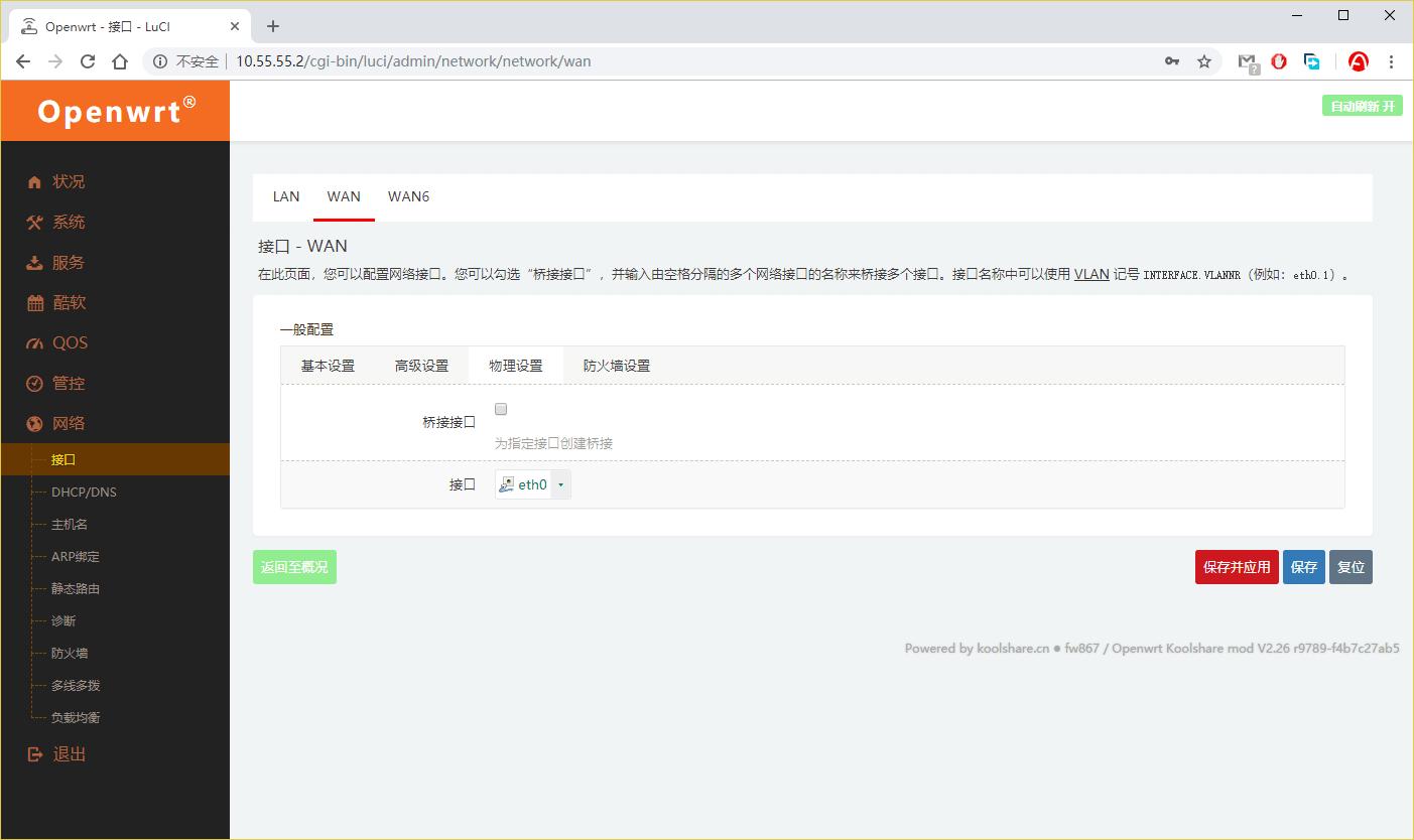 修改wan的接口为eth0