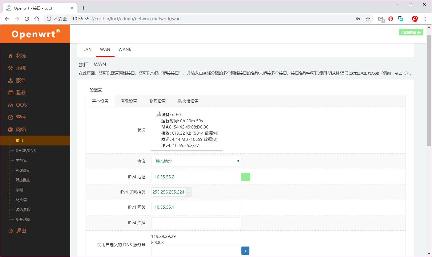 配置wan口的IP、掩码、网关、DNS
