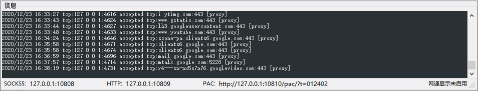 v2ray监听的ip和端口
