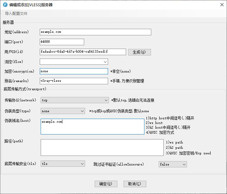 配置服务器信息