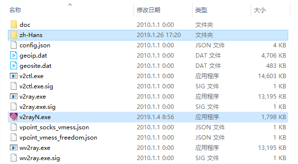 将v2rayN的文件复制到v2ray-core文件夹