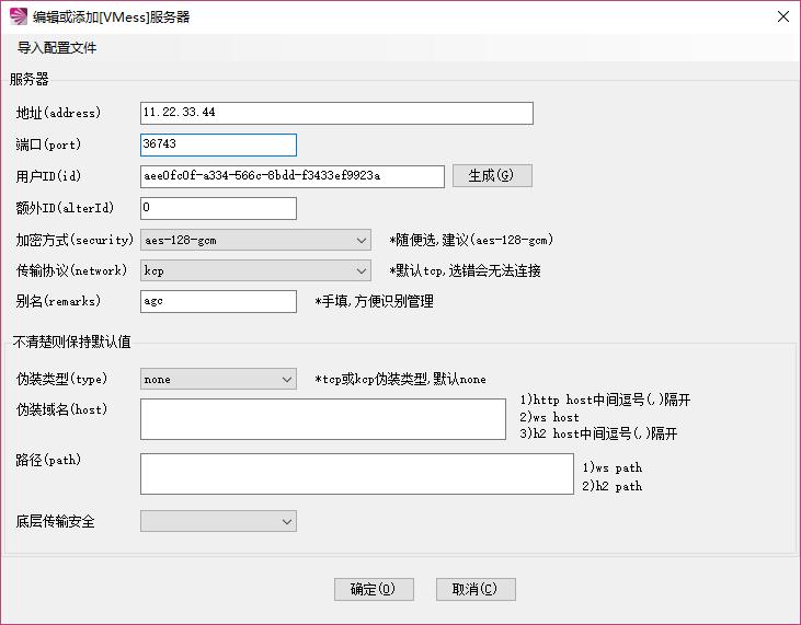 配置VMess服务器